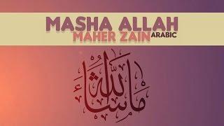 Maher Zain Masha Allah Arabic Version