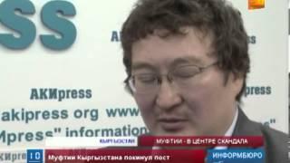 Муфтий Кыргызстана покинул свой пост из-за порно-скандала