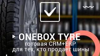 OneBox Tyre - готовая CRM+ERP для тех, кто продает шины