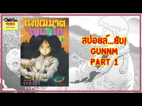 MAG-A-SEEN (รีวิว & สปอยล์…ยับ!): Gunnm เพชฌฆาตไซบอร์ก part1/3