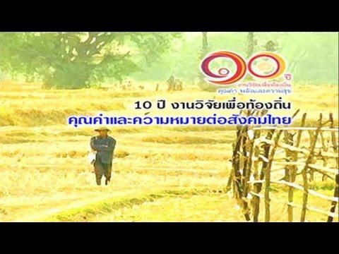 สารคดีงานวิจัย ตอน 10 ปี งานวิจัยเพื่อท้องถิ่น คุณค่า และความหมายต่อสังคมไทย