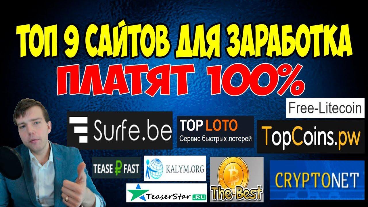 ТОП 9 сайтов для заработка денег в сети | заработок на автомате топ сайтов