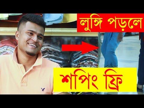 New Bangla Funny Video | ফ্রি এর উপর ফ্রি | Bangla Fun Episode 35 | Mojar Tv