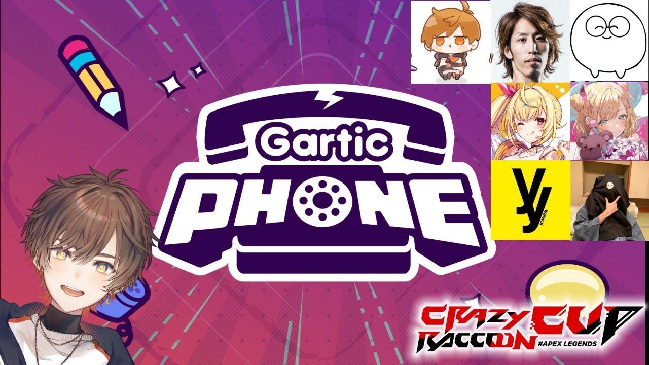 【CRカップ2次会】イカれたメンバーでGarticPhone【天月】→釈迦じゃす月apex