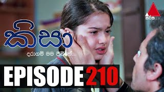 Kisa (කිසා)   Episode 210   11th June 2021   Sirasa TV Thumbnail