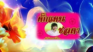 นักร้องงานเลี้ยง - ตั๊กแตน ชลดา [4K. HD.]