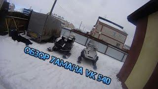 Обзор YAMAHA VK 540/Ямаха Викинг