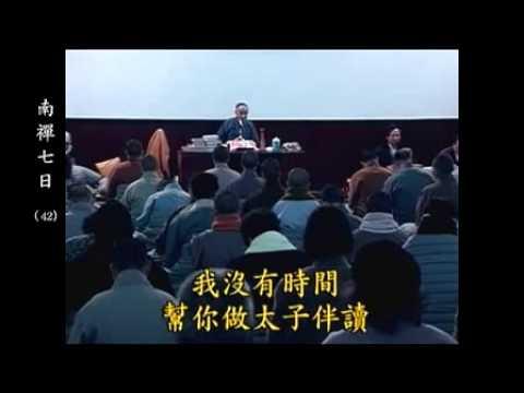 南禅七日42 南怀瑾文教基金会整理完整版