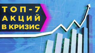 Какие акции купить в апреле 2020? / Топ-7 надежных акций для инвестиций