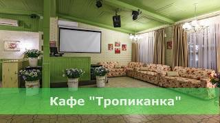 Банкетный зал для свадьбы в кафе на Солнечном острове Краснодар