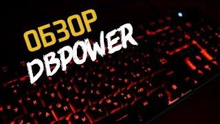 Обзор игровой, бюджетной клавиатуры DBPOWER