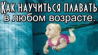 Самостоятельно учимся плавать. Прямо здесь и сейчас... Видео урок.
