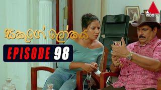 Sakuge Lokaya (සකූගේ ලෝකය) | Episode 98 | 20th October 2021 | Sirasa TV Thumbnail