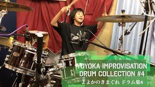 Yoyoka Improvisation Drum Collection #4 / よよかのきまぐれドラム集 4