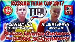 RUSSIAN CUP-2017 LIBATSKAYA - SAVELYEVA #tabletennis #настольныйтеннис