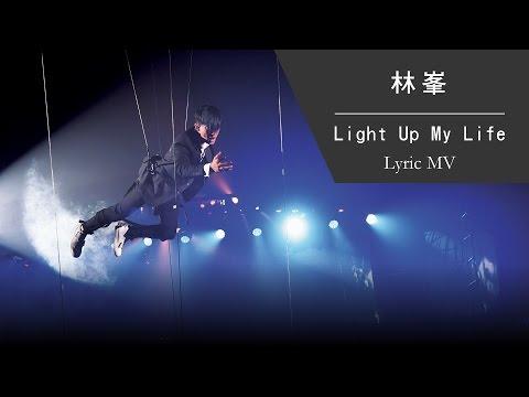 林峯 Raymond Lam《Light Up My Life》[Heart Attack LF Live in HK 2016] [Lyric MV]