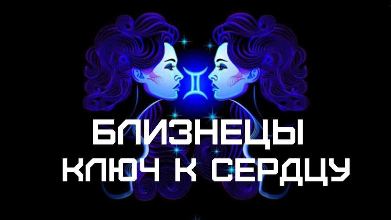 Ключ к сердцу Близнецов женщин/Знаки Зодиака ♊