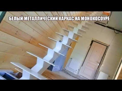 видео: Белый металлический каркас на монокосоуре