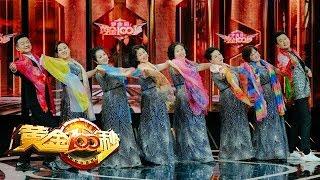 [黄金100秒]拍照必备神器丝巾夺眼球 石家庄六阿姨合唱团玩转黄金舞台| CCTV综艺