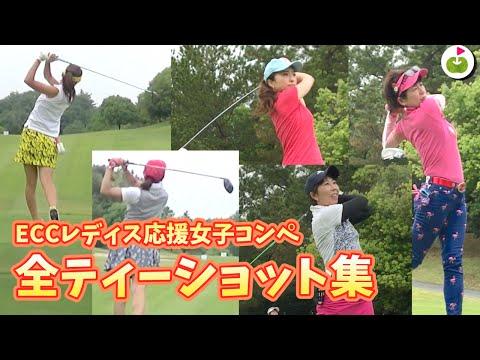 関西ゴルフ女子56人のドライバーショット!