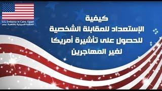 شاهد..كيفية التحضير للمقابلة الشخصية بالسفارة الأمريكية للحصول على التأشيرة