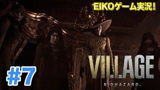 【#7】EIKOがバイオハザード ヴィレッジを生配信!【ゲーム実況】