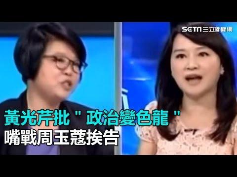 黃光芹批'政治變色龍' 嘴戰周玉蔻挨告|三立新聞網SETN.com