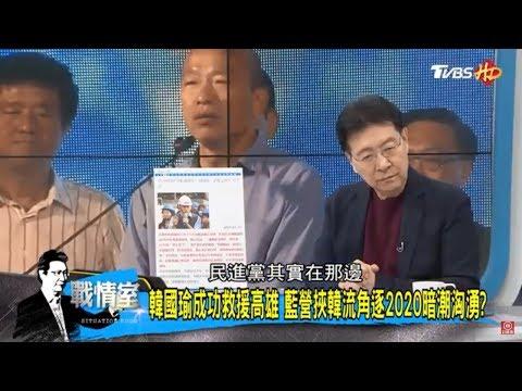 韓國瑜成功救援高雄!國民黨挾韓流角逐2020總統大位暗潮洶湧?少康戰情室 20190208