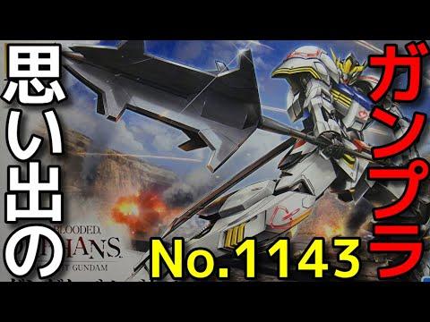 1143 HG 1/144 ガンダムバルバトス 「機動戦士ガンダム 鉄血のオルフェンズ」