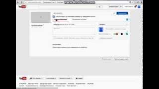 Как отправить видео на YouTube