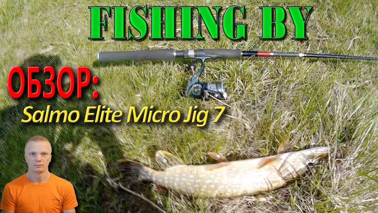 ОБЗОР: УЛ спиннинг Salmo Elite Micro Jig 7 и катушка Mifine 2000