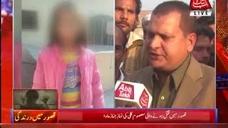 Kasur: Funeral Prayers of 7 Year Old Zainab Offered