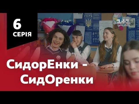 СидОренки - СидорЕнки. 6 серія