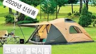 2020년 코베아 갤럭시돔 텐트 4인용 데크텐트