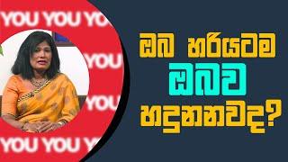 ඔබ හරියටම ඔබව හදුනනවද? | Piyum Vila | 31 - 03 - 2021 | SiyathaTV Thumbnail
