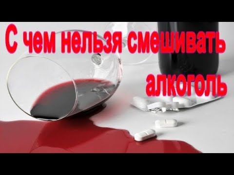 Алкоголь.  С чем нельзя смешивать алкоголь.
