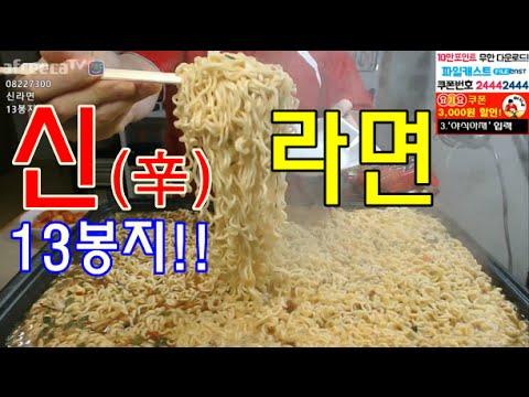 [신라면 13봉지 도전 먹방!!!] 한 젓가락 남겨서 실패ㅠㅠ BJ야식이 먹방 shin ramyeon/ramen 13 muk bang