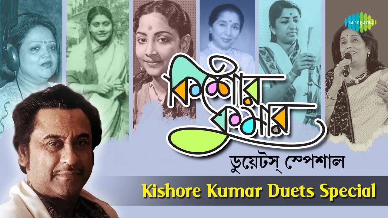 Weekend Classic Radio Show | Kishore Kumar Duets Special |উইক এন্ড  | Kichhu Galpo, Kichhu Gaan