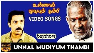 Unnal Mudiyum Thambi - Unnal Mudiyum Thambi Video Song   Kamal Haasan   Ilaiyaraaja   Bayshore