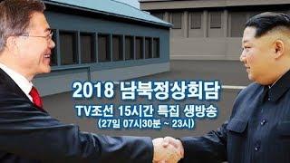 [TV조선 LIVE] 2018 남북정상회담 - '역사적 첫 만남'