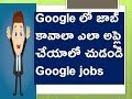How to Get Job in Google 2018 |How to Apply Google jobs