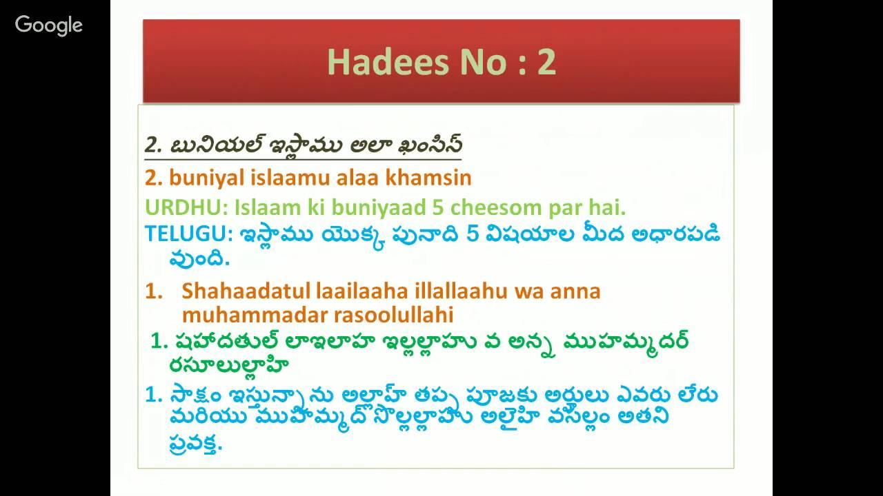 Hadith In Telugu Pdf
