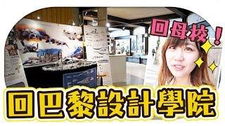 【Vlog:回母校!】帶你參觀Uta的設計學院!巴黎的設計學院長這樣?!!!【告訴我,法國!#59】Utatv