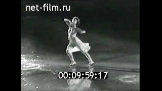 1961г Фигурное катание Татьяна Немцова показательные выступления Москва