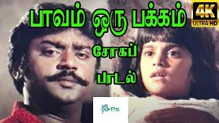 Paavam Oru Pakkam Pazhi Oru Pakkam || பாவம் ஒரு பக்கம்  ||Malasiya Vasudevan ||Love Sad H D Song