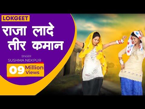 देसी लोकगीत ----राजा लादे तीर कमान // Raja Laade Teer Kaman -----(SUSHMA NEKPUR)