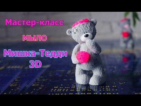 Мастер-класс ♥ Мыло-3D МИШКА-ТЕДДИ ♥ Мыловарение ♥ Soap making 3D Teddy Bear