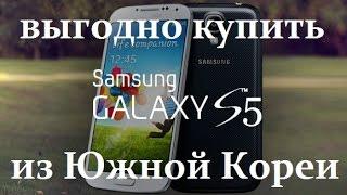 Как купить дешевле оригинальный Samsung Galaxy S5 напрямую из Южной Кореи?(Отправляем оригинальные смартфоны Samsung с внутреннего рынка Южной Кореи оптом и в розницу напрямую. Настоящ..., 2014-08-02T09:05:34.000Z)