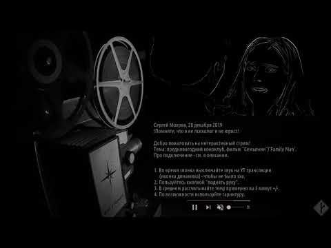 """Обзор Х/Ф """"Семьянин"""" (2000 года) на стриме у Сергея Мохрова."""