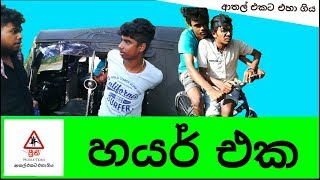 HAYAR AKA - Preethi PRODUCTIONS